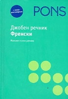 Джобен речник <br> ФРЕНСКИ