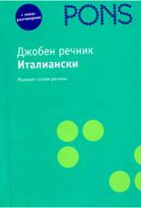 Джобен речник<br>ИТАЛИАНСКИ