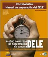 El cronometro. Manual de preparacion del DELE + CD