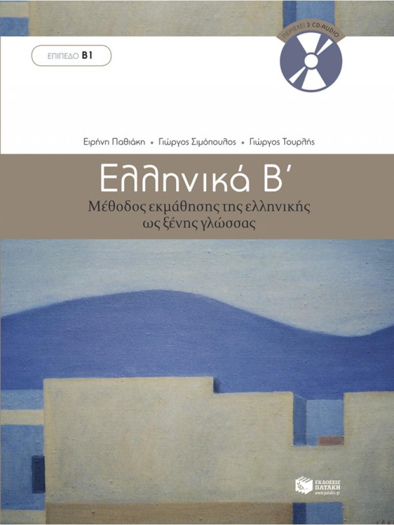 Ελληνικά Β΄: Μέθοδος εκμάθησης της ελληνικής ως ξένης γλώσσας (επίπεδο Β1) + 3 CD<br>Учебник по гръцки език