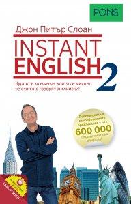Instant English 2 - Самоучител английски език