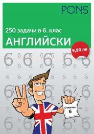 250 задачи в 6 клас АНГЛИЙСКИ