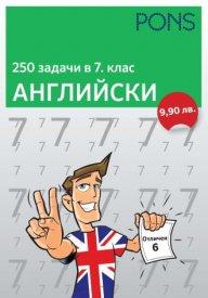 250 задачи в 7 клас АНГЛИЙСКИ