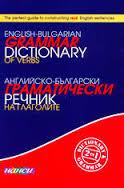 Английско-български граматически речник на глаголите