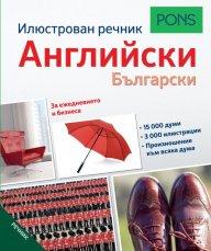 Илюстрован речник Английско - Български