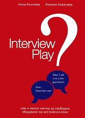 Interview Play.Въпросник по английски език.