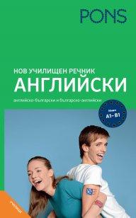 Нов училищен речник<br>АНГЛИЙСКИ