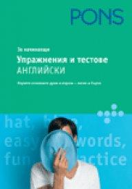 Упражнения и тестове за начинаещи по английски език