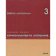 Επικοινωνήστε ελληνικά 3 – βιβλίο ασκήσεων<br>Учебна тетрадка по гръцки език