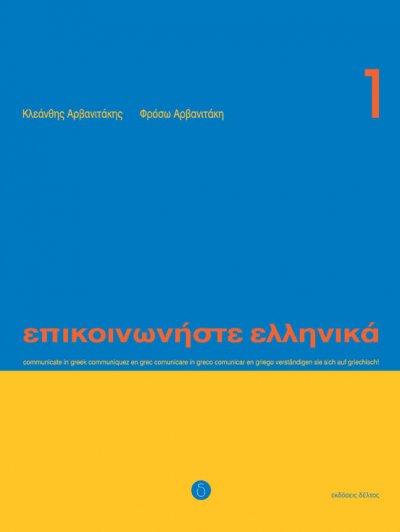 Επικοινωνήστε ελληνικά 1 – βιβλίο + CD (Α1-Α2)<br>Учебник по гръцки език