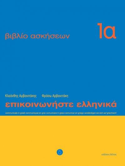 Επικοινωνήστε ελληνικά 1 'Α – βιβλίο ασκήσεων 'Α (Α1-Α2)<br>Учебна тетрадка по гръцки език