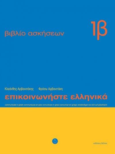Επικοινωνήστε ελληνικά 1 'Β – βιβλίο ασκήσεων 'Β (Α1-Α2)<br>Учебна тетрадка по гръцки език
