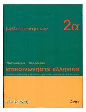 Επικοινωνήστε ελληνικά 2 'Α – βιβλίο ασκήσεων 'Α (B1)<br>Учебна тетрадка по гръцки език