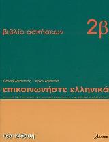 Επικοινωνήστε ελληνικά 2 'Β – βιβλίο ασκήσεων 'Β (B1)<br>Учебна тетрадка по гръцки език