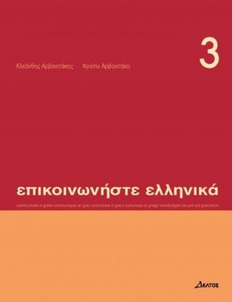 Επικοινωνήστε ελληνικά 3 – βιβλίο + CD (B2)<br>Учебник по гръцки език