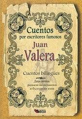 Cuentos por escritores famosos: Juan Valera - Cuentos bilingues.Двуезични разкази на испански и български език.