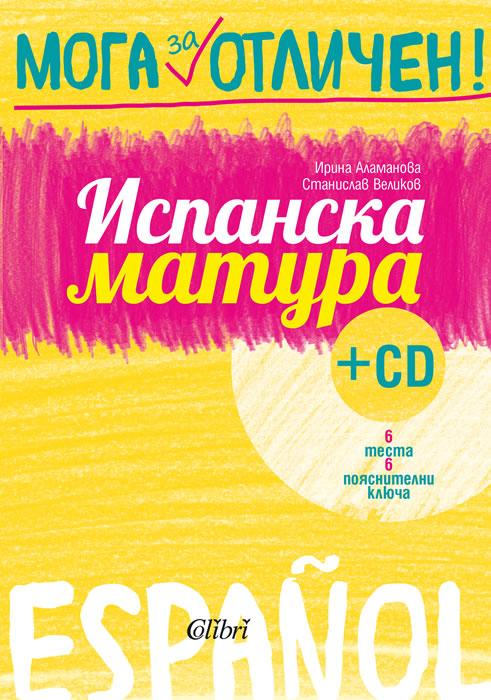 Мога за отличен! Испанска матура + CD
