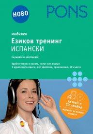 Езиков тренинг Испански – слушайте и повтаряйте! CD+2 книжки