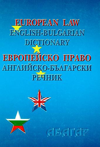 Европейско право - английско-български речник <br>European Law - english-bulgarian Dictionary