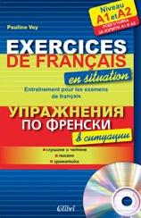 УПРАЖНЕНИЯ ПО ФРЕНСКИ В СИТУАЦИИ + CD