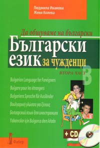 Български език за чужденци - 2. част. Да общуваме на български. (+CD)
