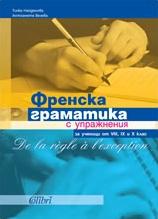 ФРЕНСКА ГРАМАТИКА С УПРАЖНЕНИЯ ЗА УЧЕНИЦИ ОТ VIII, IX, X КЛАС