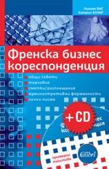 ФРЕНСКА БИЗНЕС КОРЕСПОНДЕНЦИЯ+CD