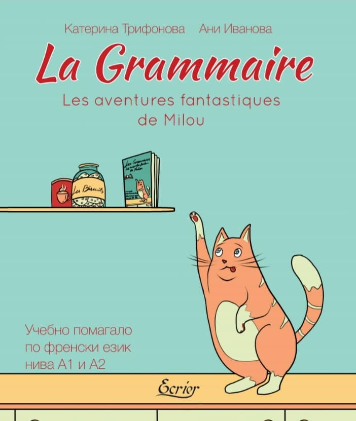 La Grammaire. Les aventures fantastiques de Milou.Френска практическа граматика.