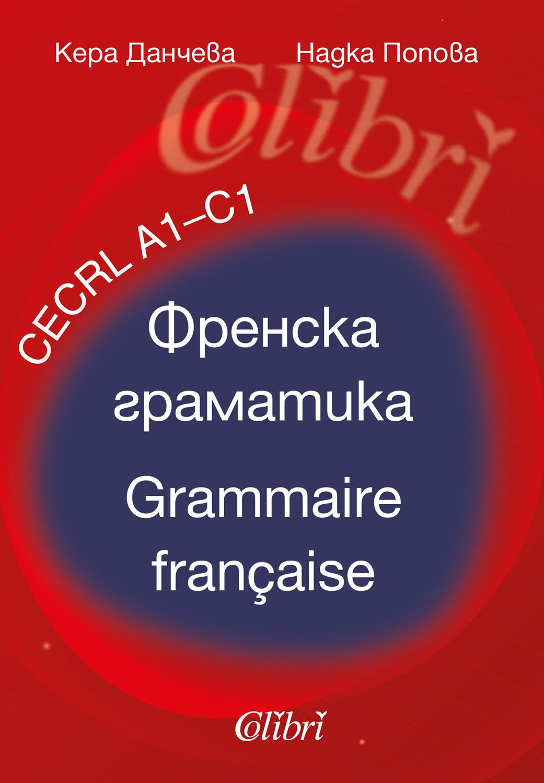 ФРЕНСКА ГРАМАТИКА. GRAMMAIRE FRANÇAISE