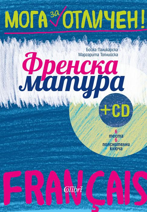 Мога за отличен! Френска матура + CD