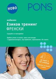 Езиков тренинг  Френски– слушайте и повтаряйте! CD+ 2 книжки