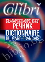 БЪЛГАРСКО- ФРЕНСКИ РЕЧНИК