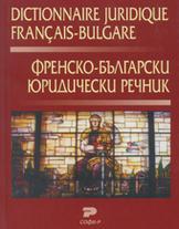 Френско-български юридически речник