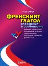 ФРЕНСКИЯТ ГЛАГОЛ - СПРЕЖЕНИЯ И ОСОБЕНОСТИ