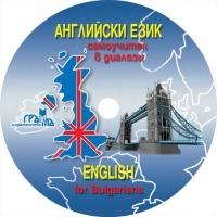 Английски език - самоучител в диалози - CD