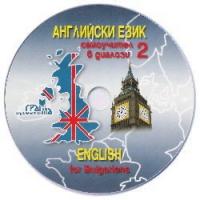 Английски език - самоучител в диалози (втора част) - CD