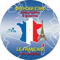 Френски език - самоучител в диалози - CD