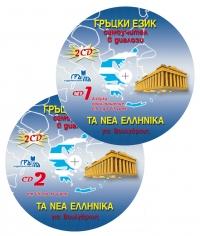 Гръцки език - самоучител в диалози - 2 CD