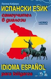 Испански език - самоучител в диалози - ново издание+ CD