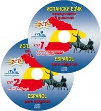 Испански език - самоучител в диалози - ново издание - 2 CD