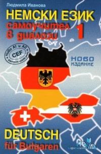 Немски език - самоучител в диалози 1 част+ CD - ново издание