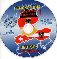 Немски език - самоучител 1 част -ново издание - CD