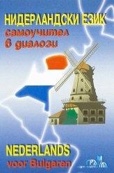 Нидерландски език - самоучител в диалози +CD