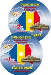 Румънски език, самоучител в диалози - 2 CD