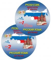 Руски език - самоучител в диалози - 2 CD