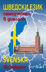 Шведски език - самоучител в диалози + CD