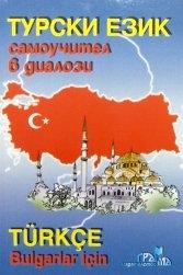 Турски език - самоучител в диалози + CD