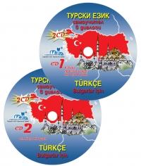 Турски език - самоучител в диалози - 2 CD