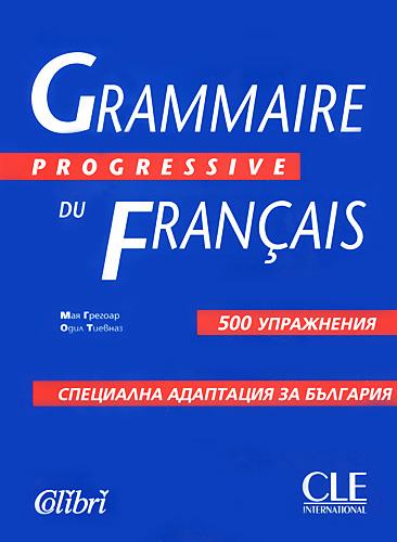 Grammaire progressive du français - 500 упражнения<br>Френска граматика