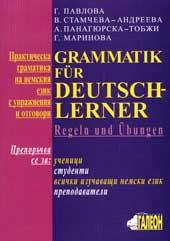 Практическа граматика на немския език с упражнения и отговори: Grammatik für Deutschlerner Regeln und Übungen